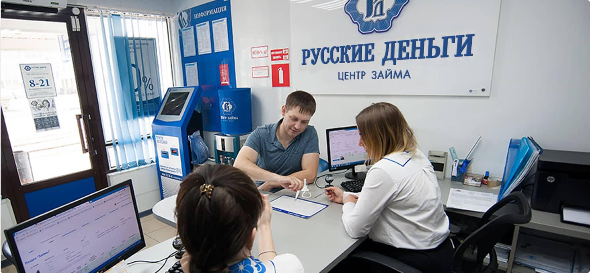 Русские деньги займ личный кабинет вход