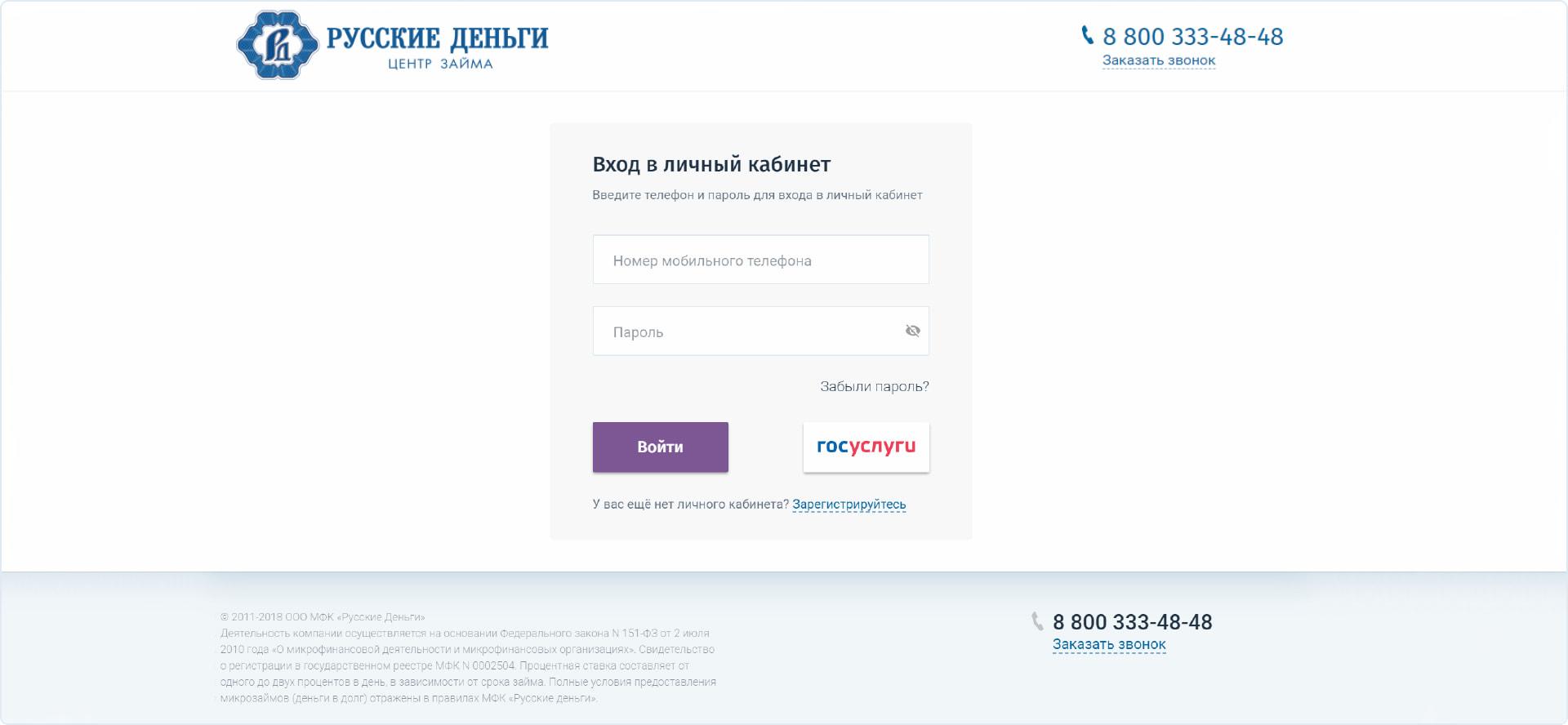 Как отключить онлайн банк сбербанка