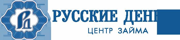Центр займа Русские деньги