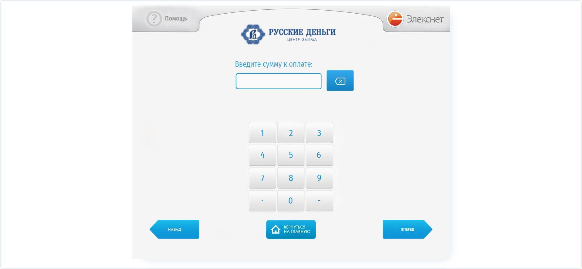 центр займов личный кабинет как взять займ по чужому паспорту онлайн
