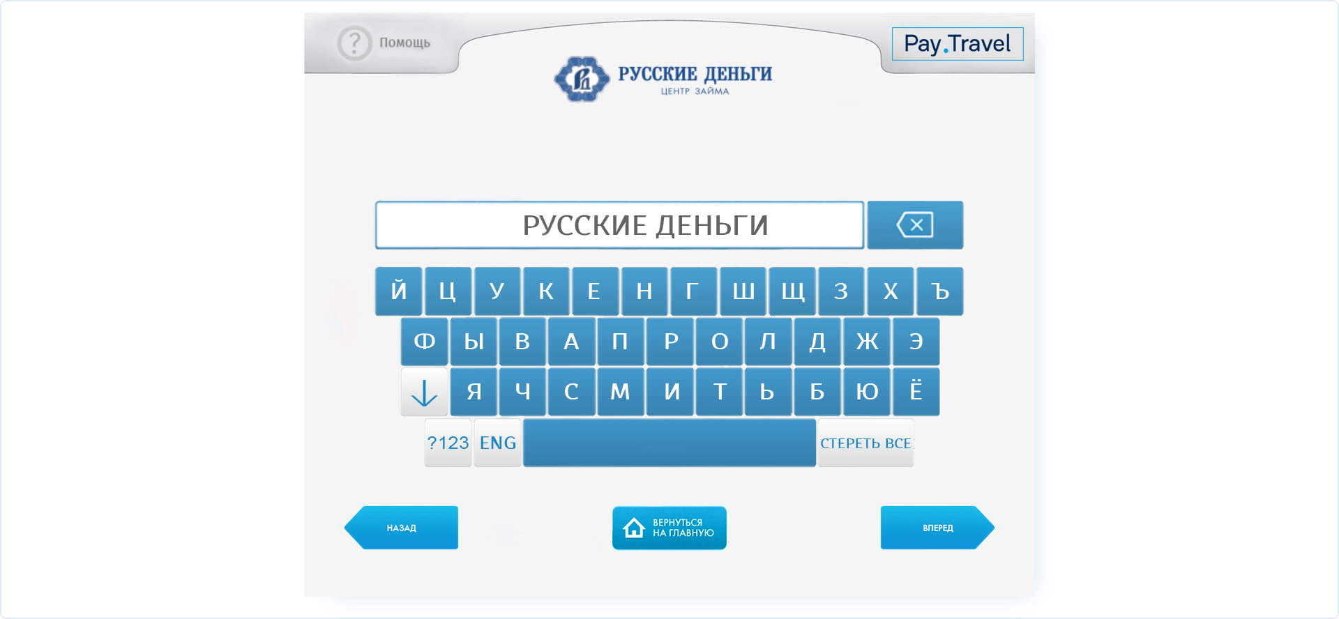 Личный кабинет русские деньги центр займа