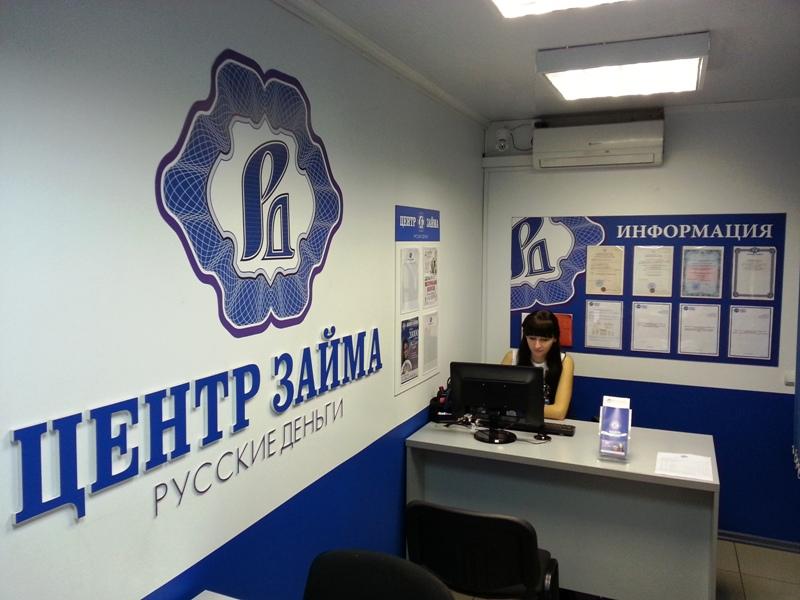 русские деньги официальный сайт отзывы получение кредита онлайн на карту без посещения банка